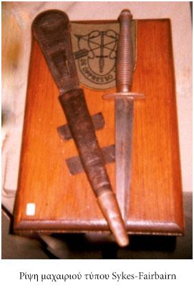 Sykes-Fairbairn-fighting-throwing-knife