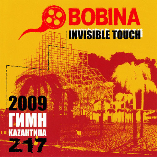 Bobina - Invisible Touch