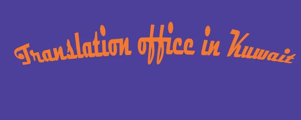 Translation office in Kuwait