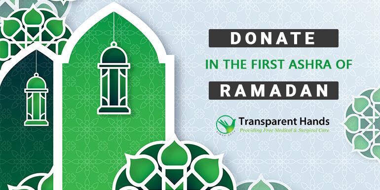 Donate in the first Ashra of Ramadan