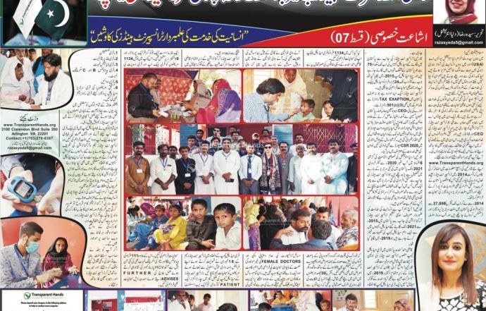 Dunya International Newspaper USA