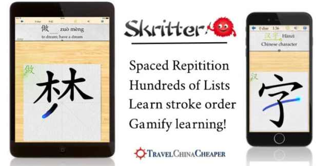 Learn to write Chinese characters using Skritter for any mobile phone or tablet