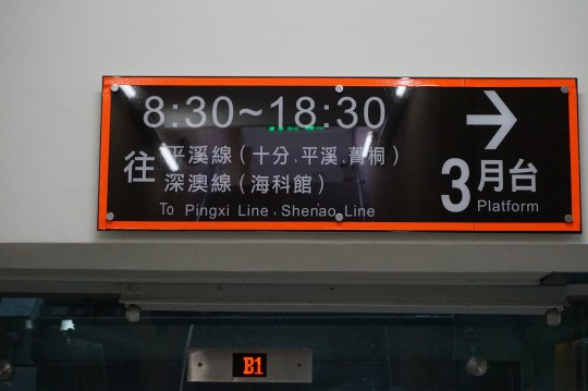 From Taipei to Shifen- Ruifang Station
