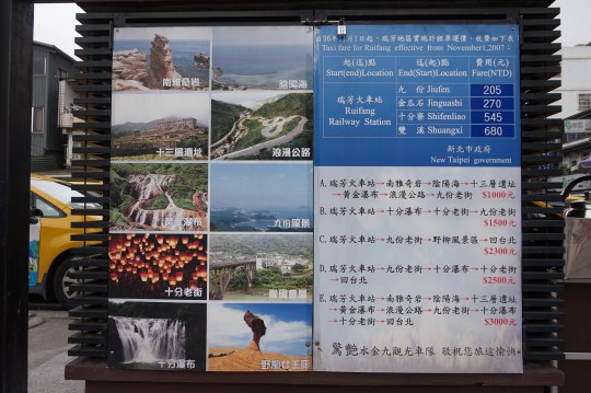 Jiufen Travel Guide and Tour Packages