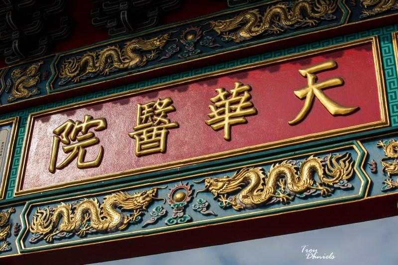 Kuan Yin, Shrine, Chinese, Legend, Miao Shan, Bangkok, Thailand, Kuan Yin, Chao Mae Kuan Im, Guanyin, Kannon, Quan Am, Bodhisattva