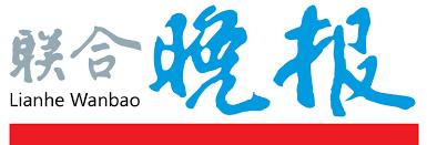Lianhe Wanbao Logo