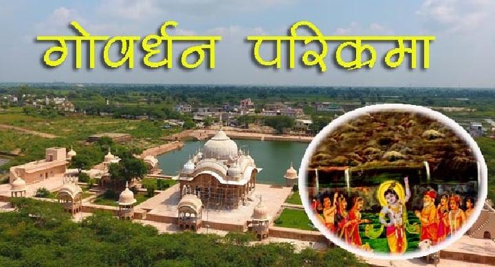 Govardhan Parvat, Parikrama Govardhan Ki, Mathura ke Mandir, Govardhan Hills, Isckon Temple in Vrindavan