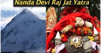 पहाड़ों की बेटी नंदा यानि नंदा देवी की राज जात यात्रा, जो सदियों से चली आ रही है, ये एक ऐसी यात्रा है जो वक्त के साथ अब परंपरा का रूप ले चुकी है. यह परंपरा आज हर 12 वर्ष बाद दोहराई जाती है. घुमक्कड़ी के साथ मैं ऋषभ आज आपको पहाड़ों से जुड़ी एक और रोचक कहानी के बारे में बताने जा रहा हूं जो यहां चमोली गढ़वाल से जुड़ी हुई है.