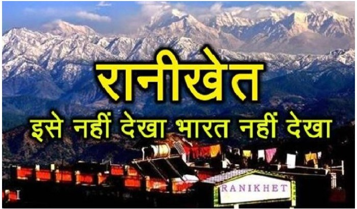 ranikhet travel guide, best spot to visit in ranikhet, how to visit ranikhet, Chaubatia Gardens, Haidakhan Temple, Jhula Devi Temple, Upat Golf Course, Majkhali, Bhalu Dam, Mankameshwar Temple, Tarikhet Village