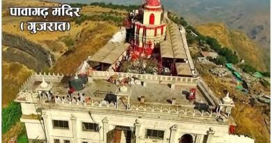 वडोदरा से लगभग 46 किलोमीटर की दूरी पर स्थित पावागढ़ भारत के गुजरात राज्य का एक खूबसूरत हिल स्टेशन है। प्राकृतिक खजाने से भरा ये पर्वतीय गंतव्य अपने प्रसिद्ध महाकाली मंदिर के लिए जाना जाता है। ये मंदिर दूर-दराज के श्रद्धालुओं को अपनी तरफ आकर्षित करने का काम करता है।