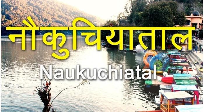 Naukuchiatal में क्या क्या करें, आसपास की जगहें, कैसे पहुंचें?