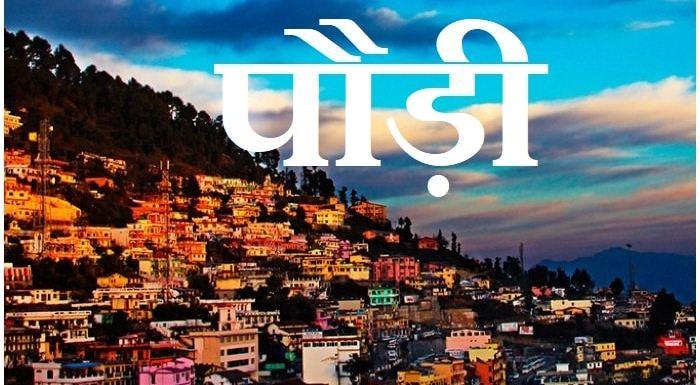Pauri, Garhwal: क्यों जाएं उत्तराखंड की इस जगह, कहां कहां घूमें?