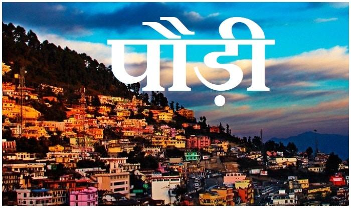 Jwalpa Devi Mandir Pauri, Tara Kund Pauri, Kandolia Mandir, Adwani, Chaukhamba View Point, Kankaleshwar Mandir Pauri, Ransi Pauri, Naag Mandir Pauri, Best Time to Visit Pauri, How to Reach Pauri