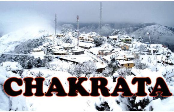 Chakrata Travel Guide : भूल जाएंगे स्विट्जरलैंड और यूरोप!