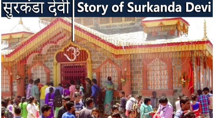 Surkanda Devi Mandir : यहां देवी सती का गिरा था सिर, जानें Uttarakhand के पवित्र मंदिर को