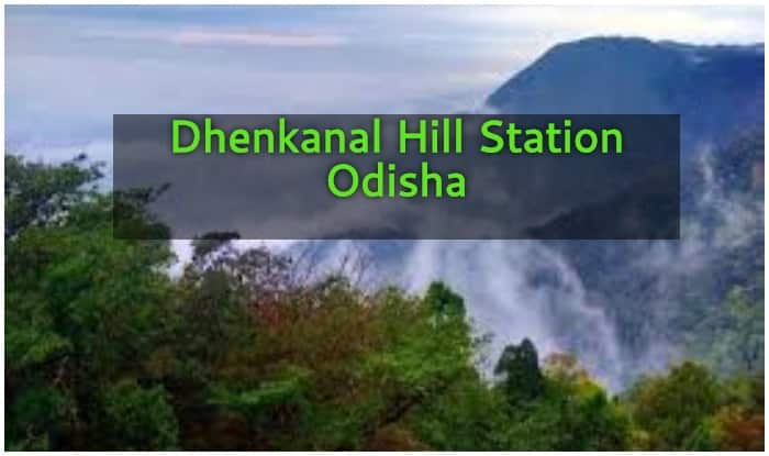 Dhenkanal Hill Station , Dhenkanal Odisha , ढेंकानाल के पहाड़, ढेंकानाल ओड़िशा, Dhenkanal Visit In Monsoon