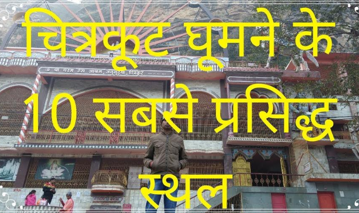Chitrakoot Tour Guide - 10 Best Places to visit | Ramayan Story