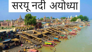 know the history and curse of saryu river in ayodhya