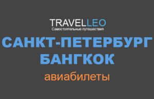 Санкт-Петербург Бангкок авиабилеты