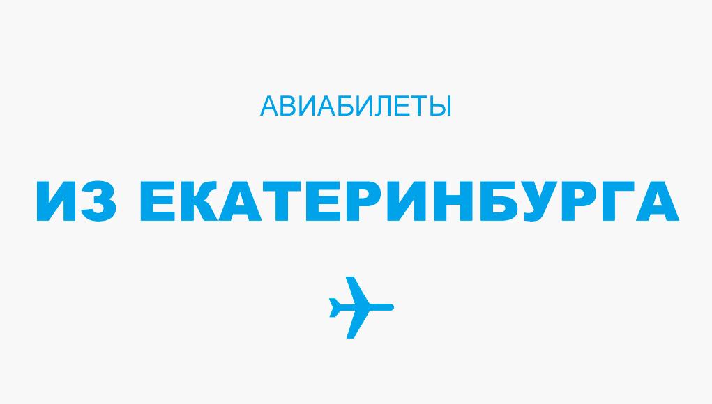 Авиабилеты из Екатеринбурга - прямые рейсы, расписание, цена
