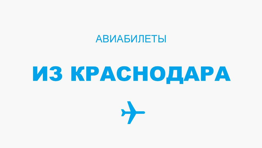 Авиабилеты из Краснодара - прямые рейсы, расписание и цена