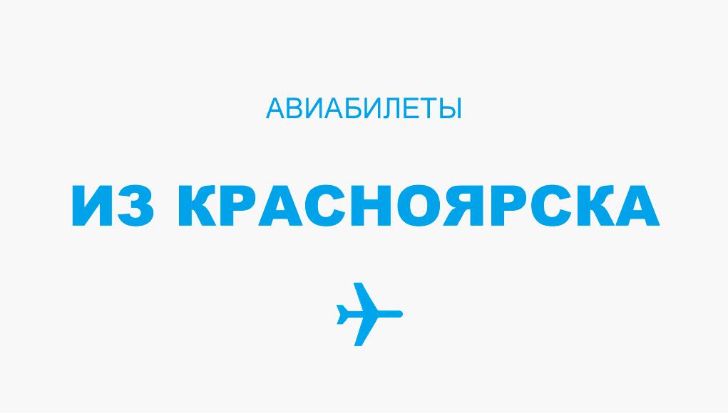 Авиабилеты из Красноярска - прямые рейсы, расписание и цена