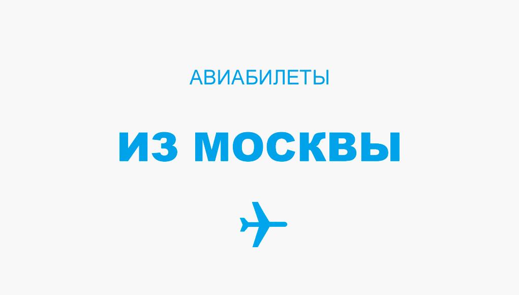 Авиабилеты из Москвы - прямые рейсы, расписание и цена