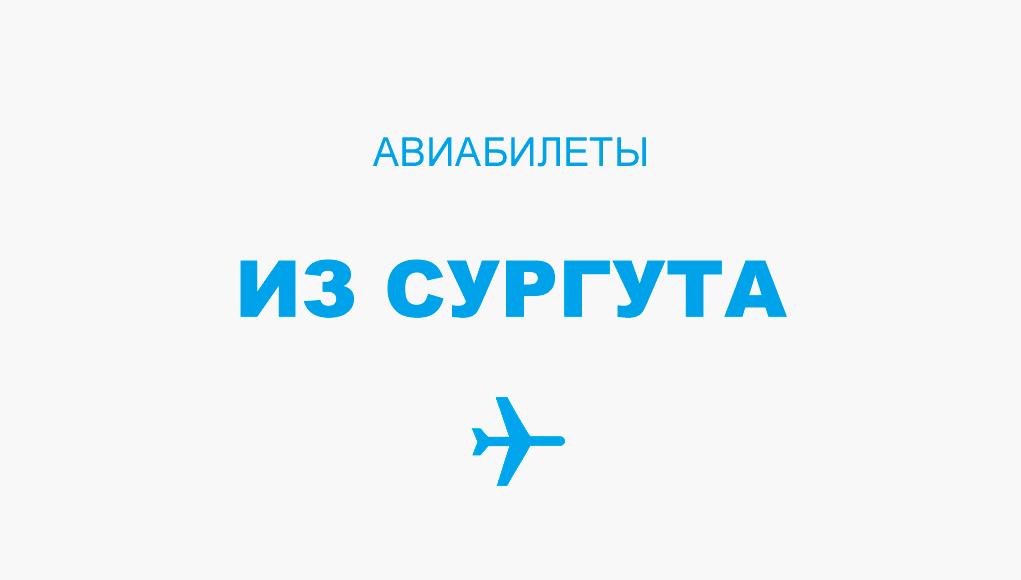 Авиабилеты из Сургута - прямые рейсы, расписание и цена
