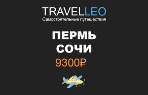 Пермь Сочи авиабилеты