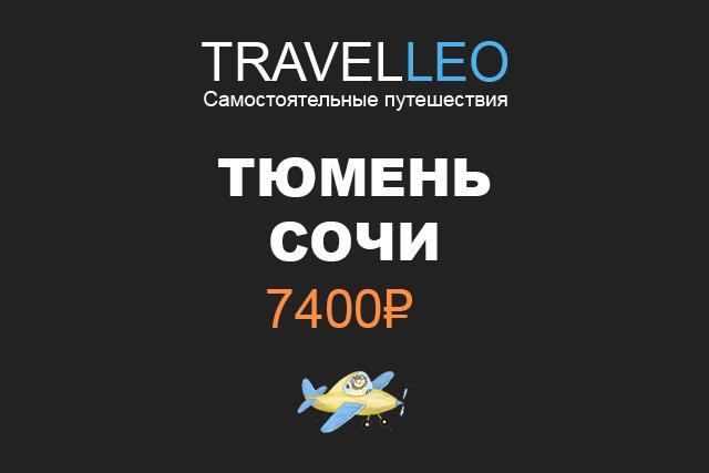 Тюмень Сочи авиабилеты. Дешевые билеты на самолет TJM-AER