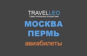 Москва Пермь авиабилеты