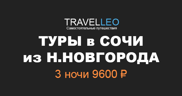 Туры в Сочи из Нижнего Новгорода в мае 2017. Горящие и дешевые туры в Сочи