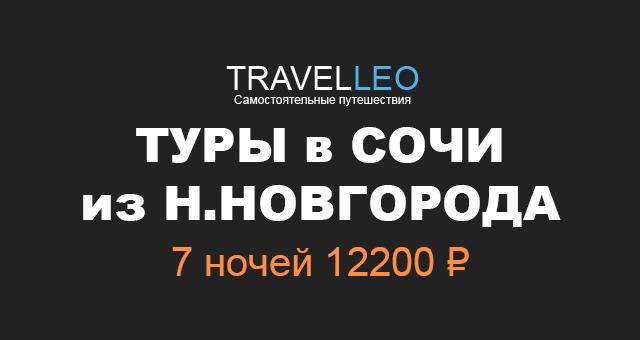 Туры в Сочи из Нижнего Новгорода в мае 2017. Горящие и дешевые туры в Сочи с авиаперелетом