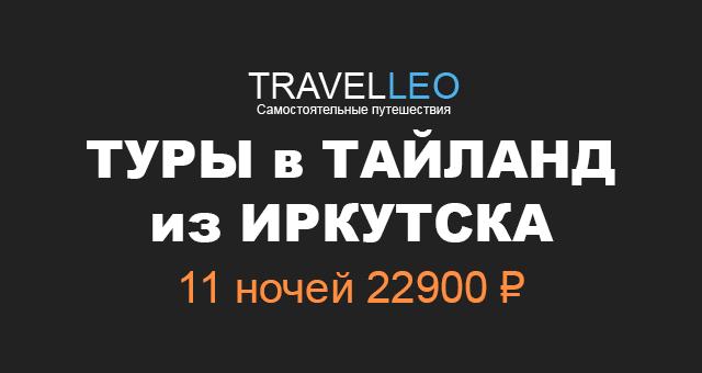 Туры в Тайланд из Иркутска в мае 2017. Горящие и дешевые туры в Тайланд