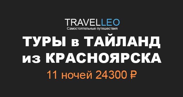 Туры в Тайланд из Красноярска в мае 2017. Горящие и дешевые туры в Тайланд