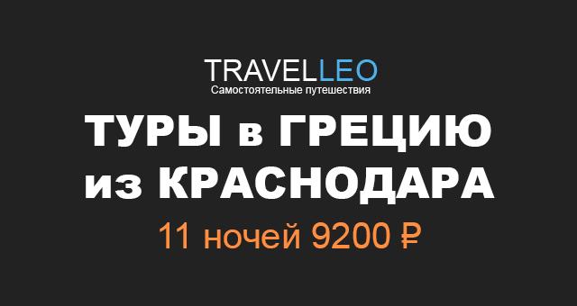 Туры в Грецию из Краснодара в мае 2017. Горящие и дешевые туры в Грецию