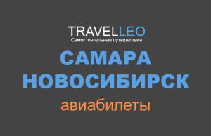 Самара Новосибирск авиабилеты
