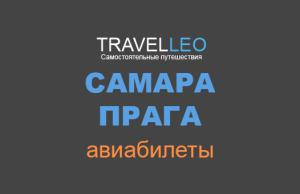 Самара Прага авиабилеты