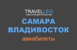 Самара Владивосток авиабилеты