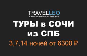 Туры в Сочи из Спб в мае 2017. Горящие и дешевые туры в Сочи