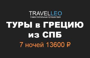 Туры в Грецию из Спб в мае 2017. Горящие и дешевые туры в Грецию
