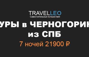 Туры в Черногорию из Спб в июне 2017. Горящие и дешевые туры в Черногорию