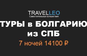 Туры в Болгарию из Спб в июне 2017. Горящие и дешевые туры в Болгарию