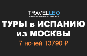 Туры в Испанию из Москвы в апреле 2017. Горящие и дешевые туры в Испанию