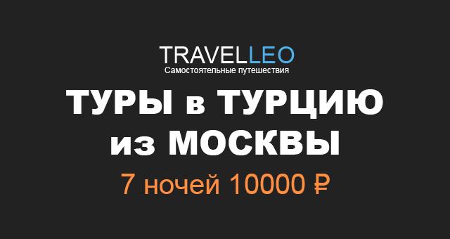 Туры в Турцию из Москвы в мае 2017. Горящие и дешевые туры в Турцию