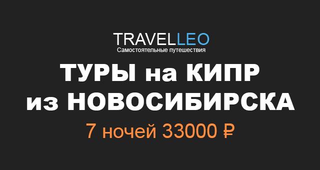 Туры на Кипр из Новосибирска в мае 2017. Горящие и дешевые туры на Кипр