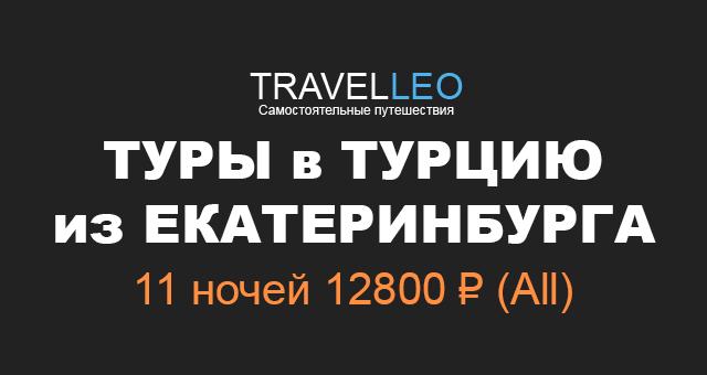 Туры в Турцию из Екатеринбурга в мае 2017. Горящие и дешевые туры в Турцию с авиаперелетом