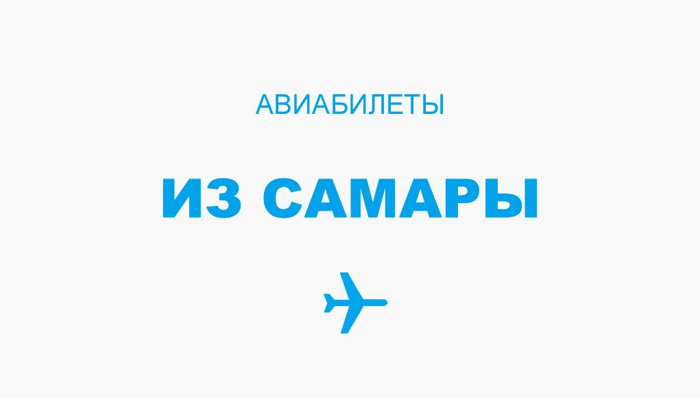 Авиабилеты из Самары - прямые рейсы, расписание и цена