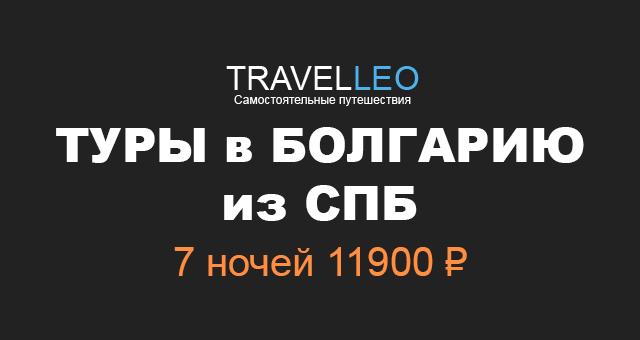 Туры в Болгарию из Спб в мае 2017. Горящие и дешевые туры в Болгарию с авиаперелетом