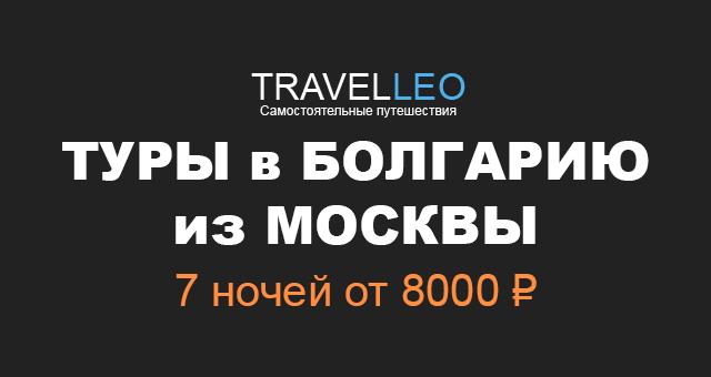 Туры в Болгарию из Москвы в июне 2017. Горящие и дешевые туры в Болгарию с авиаперелетом